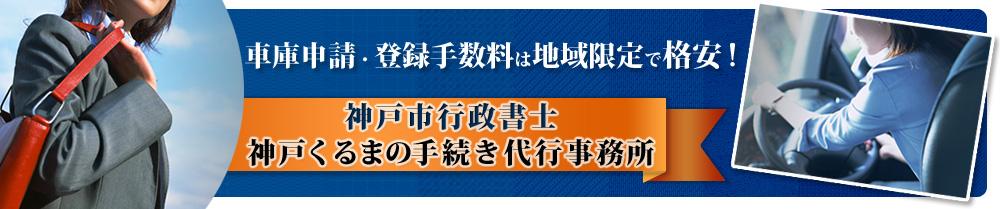 車庫証明書の申請 | 神戸市行政書士 神戸くるまの手続き代行事務所